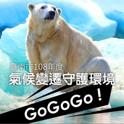 臺南市109年度氣候變遷守護環境GOGOGO