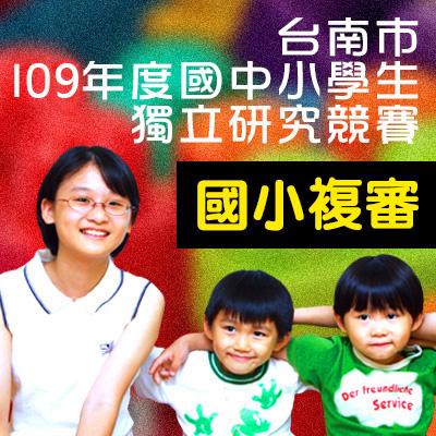 臺南市109年度國小學生獨立研究競賽