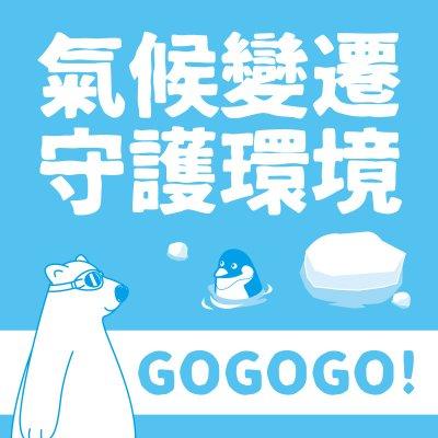 臺南市110年度氣候變遷守護環境GOGOGO